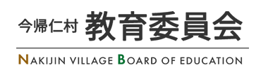 今帰仁村 教育委員会 NAKIJIN VILLAGE BOARD OF EDUCATION